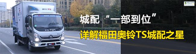"""[试驾测评]城市配送""""一部到位"""" 详解福田奥铃TS城配之星"""