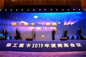 同心勠力十年路:徐工汽车2019年正式开启新征程!