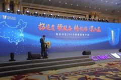 拓渠道 强服务 铸诚信  谋共赢 联合卡车2019年度商务年会