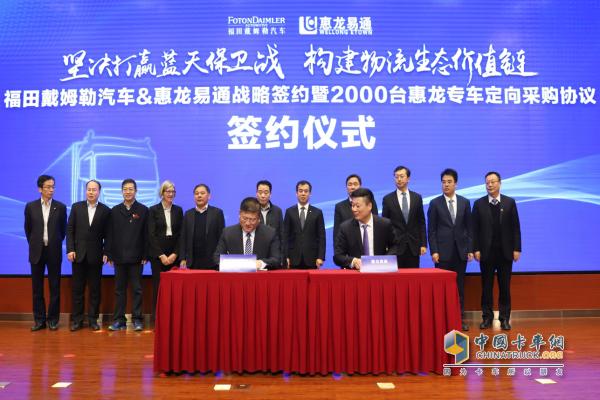 福田戴姆勒汽车与惠龙易通战略签约暨2000台汇龙专车定向采购协议