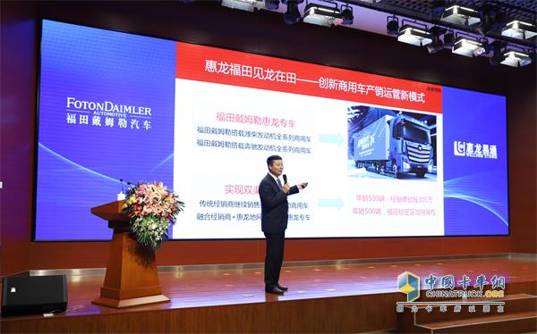 惠龙易通董事长施文进作推广大车队运营平台、货车定制专车主题发言