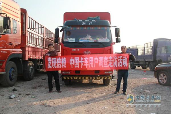 中国卡车网发现信赖走访活动
