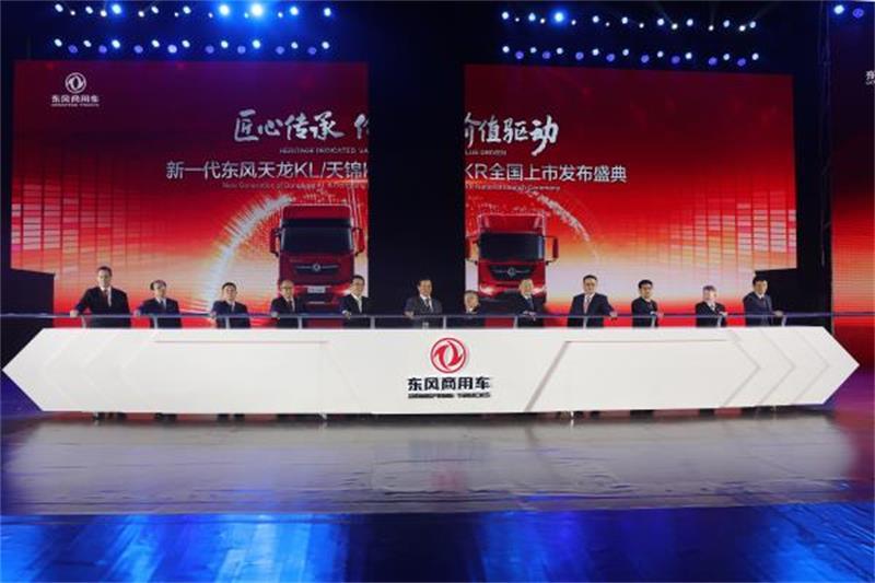 新一代天龙KL/天锦KR全国上市! 东风五大平台商品共网营销
