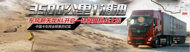 东风新天龙KL 3500公里一箱油挑战_中国卡车网全程纪实