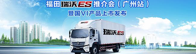 福田瑞沃ES10000台交车暨国VI产品羊城首发