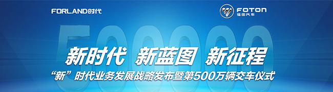 """""""新""""时代业务发展战略发布暨500万辆交车仪式"""