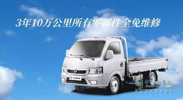 东风途逸3年或10万公里整车所有零件免费维修