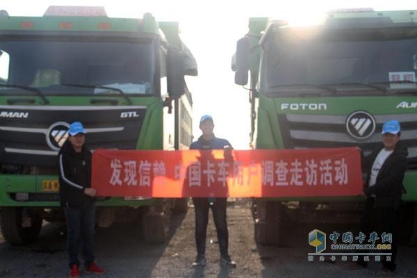 发现信赖 中国卡车用户调查走访活动合影