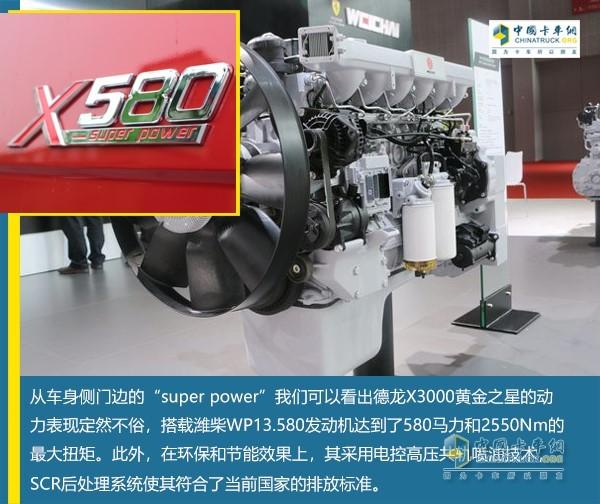 潍柴动力的WP13.580E62发动机