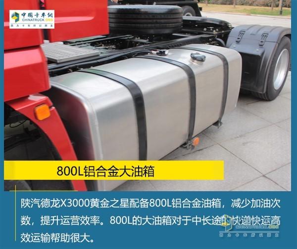 800L大油箱设计