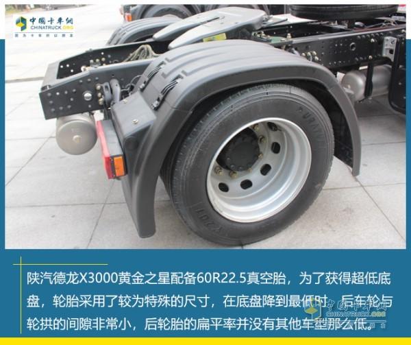 陕汽德龙X3000黄金之星匹配低扁平比轮胎