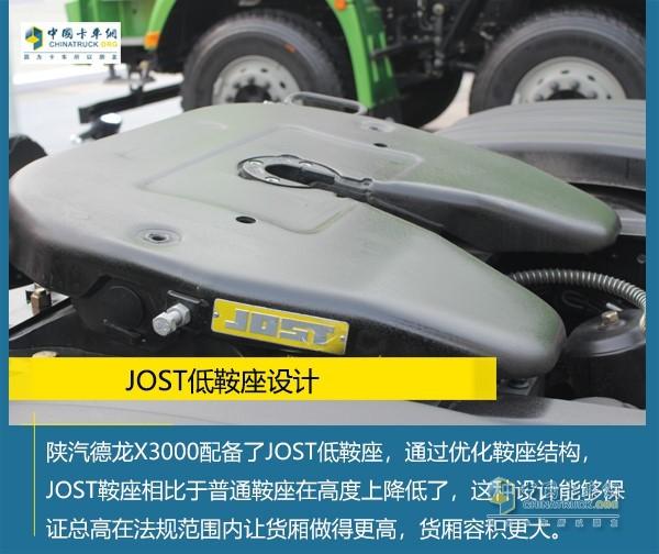 陕汽德龙X3000采用JOST低鞍座
