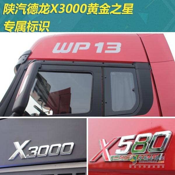 陕汽德龙X3000黄金之星