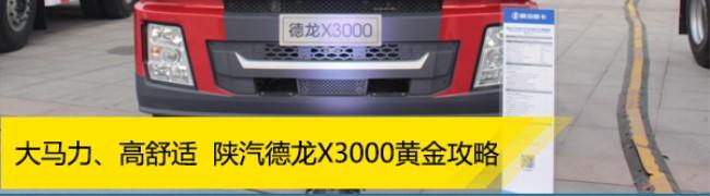 [静态测评]大马力小速比低鞍座 这款德龙X3000和快递运输很配哦