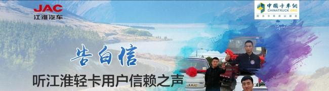 告白信 听江淮轻卡用户信赖之声_中国卡车网专题报道
