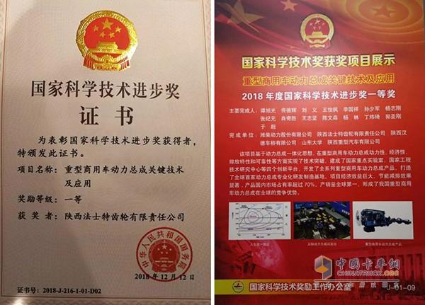 法士特荣获国家科学技术进步奖证书