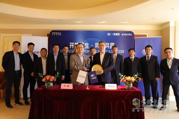 一汽解放 与四维图新在CES国际消费电子展期间 签署战略合作框架协议