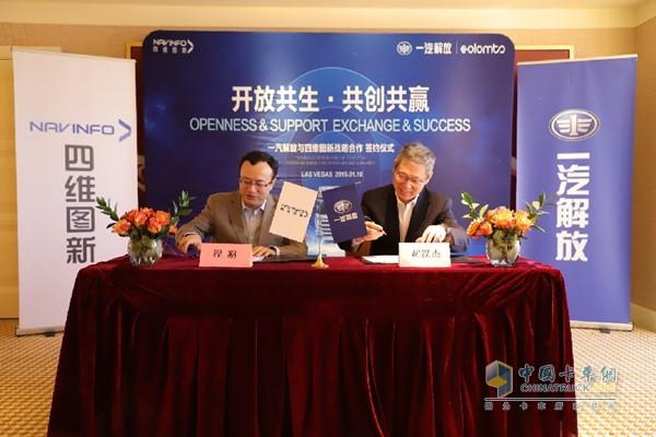 一汽解放 与四维图新签署战略合作框架协议