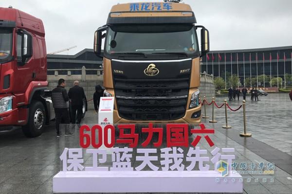乘龙H7 600马力国六产品