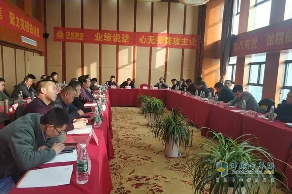 中国重汽销售部各分公司召开第一次营销工作会议