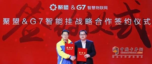 聚盟和G7达成战略合作