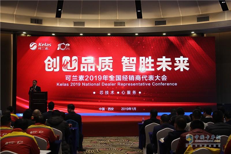 可兰素2019年全国经销商代表大会