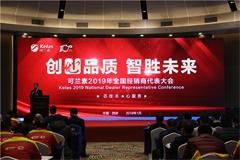"""""""创优品质 智胜未来""""可兰素2019年全国经销商代表大会"""