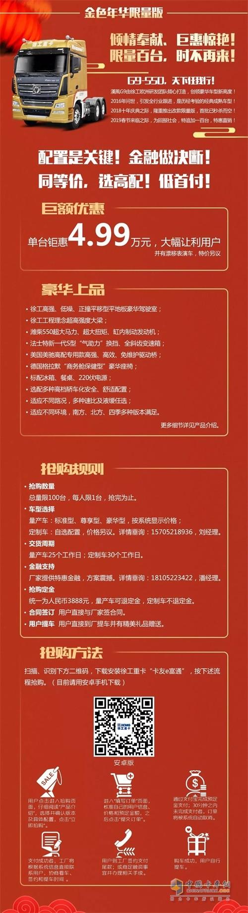徐工漢風G9限量版抢购流程