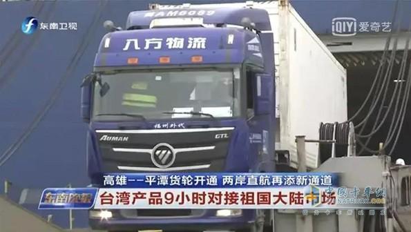 福田戴姆勒欧曼港口运输车