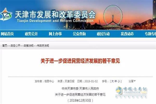 天津关于进一步促进民营经济发展的若干意见