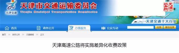 天津高速公路将实施差异化收费政策