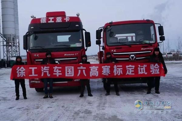 漢風国六产品开展高寒标定试验