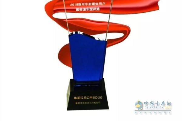 """汉马发动机荣获""""2018年度商用车新媒体用户最受关注大马力发动机""""奖"""