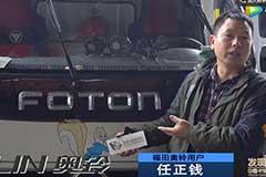 发现信赖-福田奥铃用户任正钱