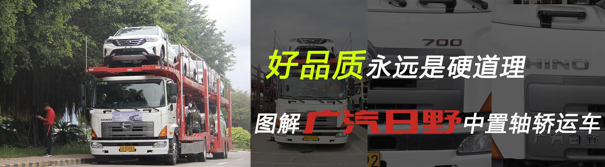 [静态测评]好品质永远是硬道理 详解广汽日野中置轴轿运车