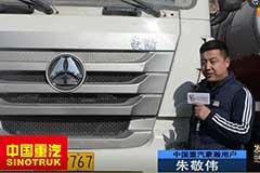 发现信赖-中国重汽用户朱敬伟