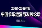 畅谈中国卡车运营与发展 2月22日众多大咖邀您共话
