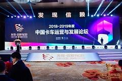 2018-2019年度中国卡车运营与发展论坛