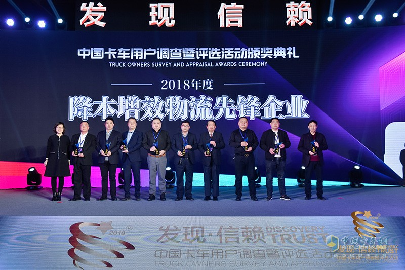第四届发现信赖中国卡车用户调查暨评选活动颁奖典礼