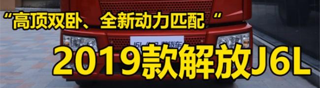"""""""高顶双卧、全新动力""""千呼万唤始出来的2019款解放J6L载货车"""