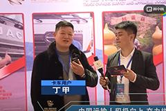 【发现信赖】中国运输司机积极向上 奋力拼搏