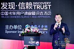 【发现信赖】上海泓兆投资发展有限公司董事长秦小枢演讲
