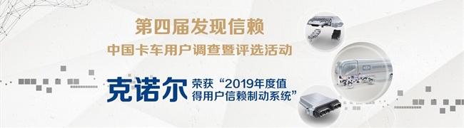 """克诺尔荣获""""2019年度值得用户信赖制动系统""""大奖_中国卡车网专题报道"""
