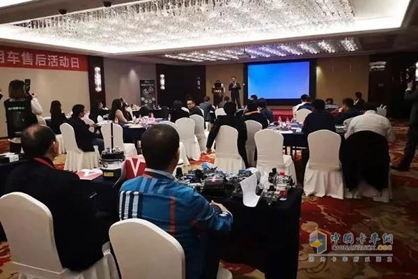 中国商用车后市场年度大会现场