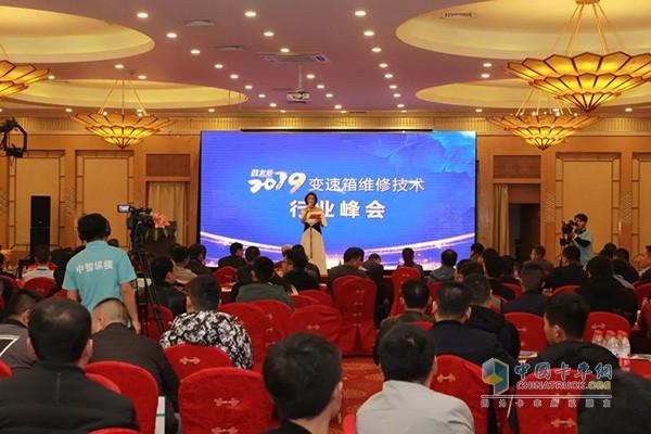 2019年变速箱维修技术行业峰会