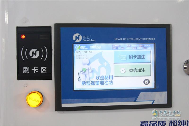 6、山东新蓝智能化加注设备可实现刷卡加注及微信加注