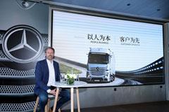 2019梅赛德斯-奔驰卡车中国媒体沟通会