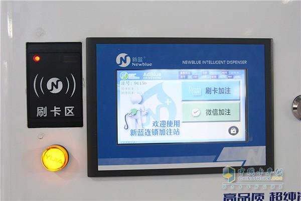 山东新蓝车用尿素智能加注设备功能集成
