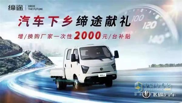 """将惠民进行到底!缔途GX系列加入""""下乡""""阵营"""