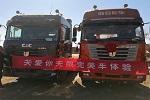 """联合卡车天津巡展  """"双零""""政策深受好评"""